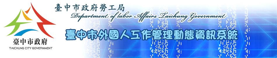 臺中市政府外國人工作資訊管理系統